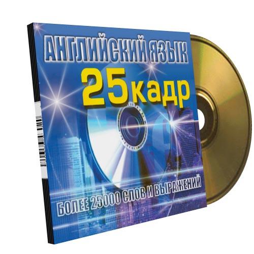 25 Кадр скачать бесплатно на русском языке!